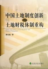 中国土地制度创新与土地财税体制重构