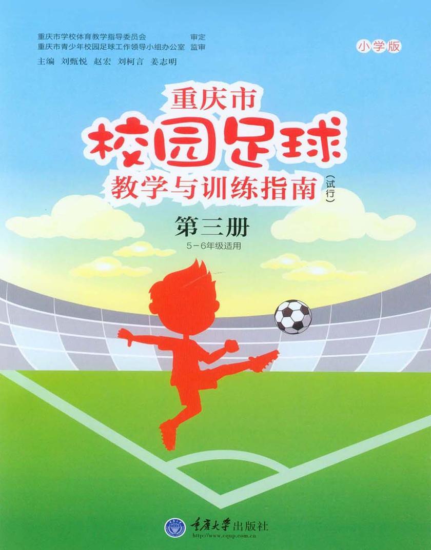 重庆市校园足球教学与训练指南(小学版)(试行)第三册