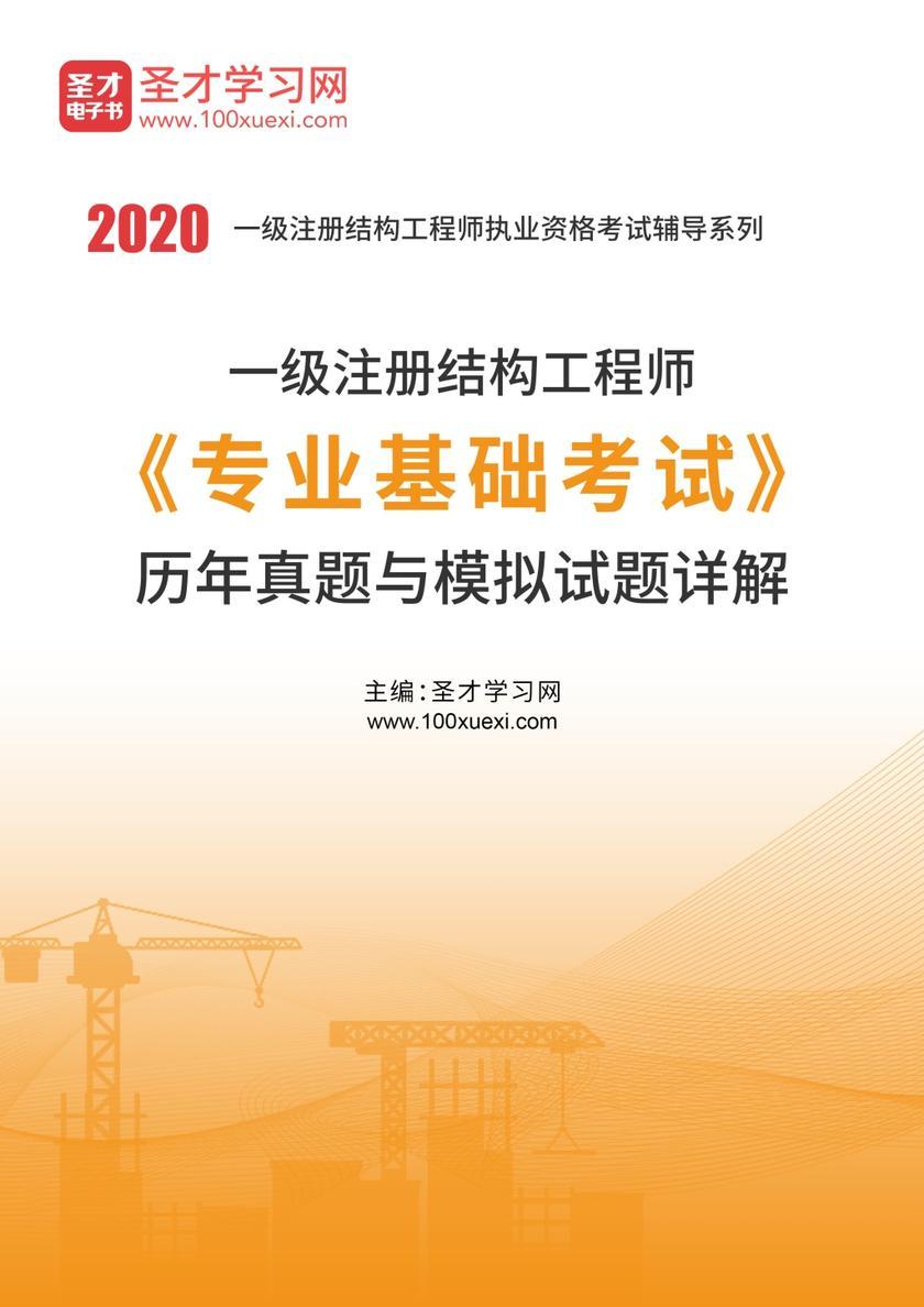 2020年一级注册结构工程师《专业基础考试》历年真题与模拟试题详解