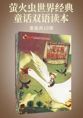 萤火虫世界经典童话双语读本(套装全10册)