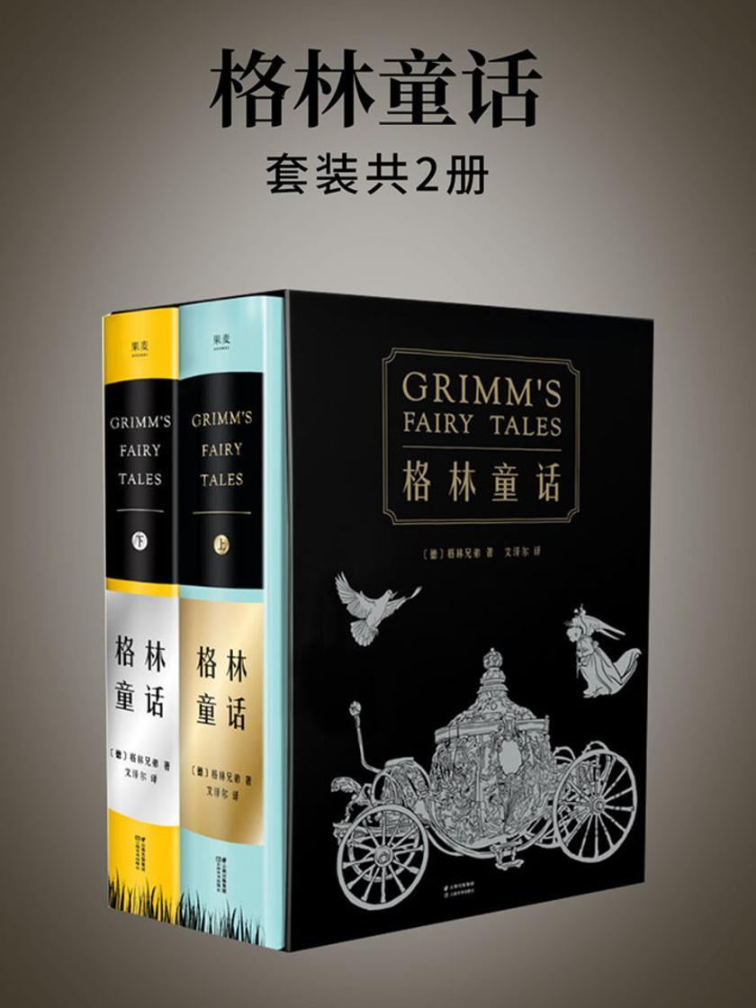 格林童话:全2册