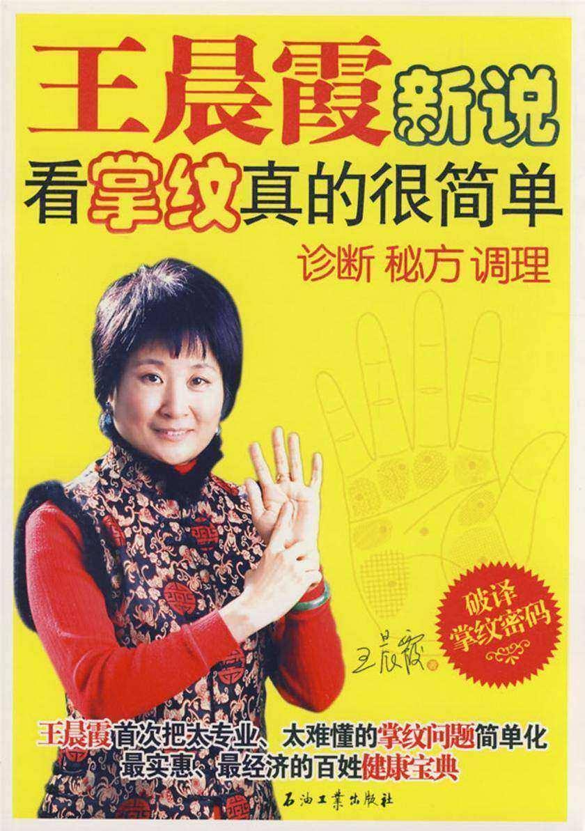 王晨霞新说:看掌纹真的很简单