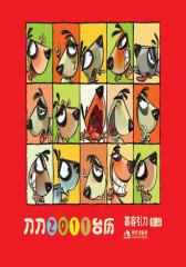 刀刀2011台历——经典漫画,贺岁台历(试读本)