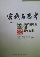 实践与思考:中央人民广播电台民族广播55周年纪念文集