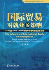 国际贸易对就业的影响(仅适用PC阅读)
