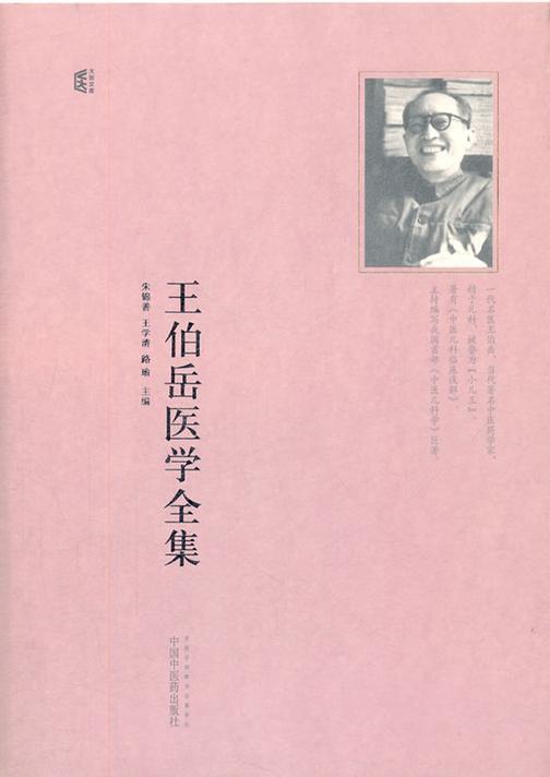 王伯岳医学全集