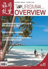 旅游纵览·行业版 月刊 2011年05期(仅适用PC阅读)
