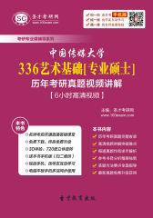 中国传媒大学336艺术基础[专业硕士]历年考研真题视频讲解【6小时高清视频】(仅适用PC阅读)