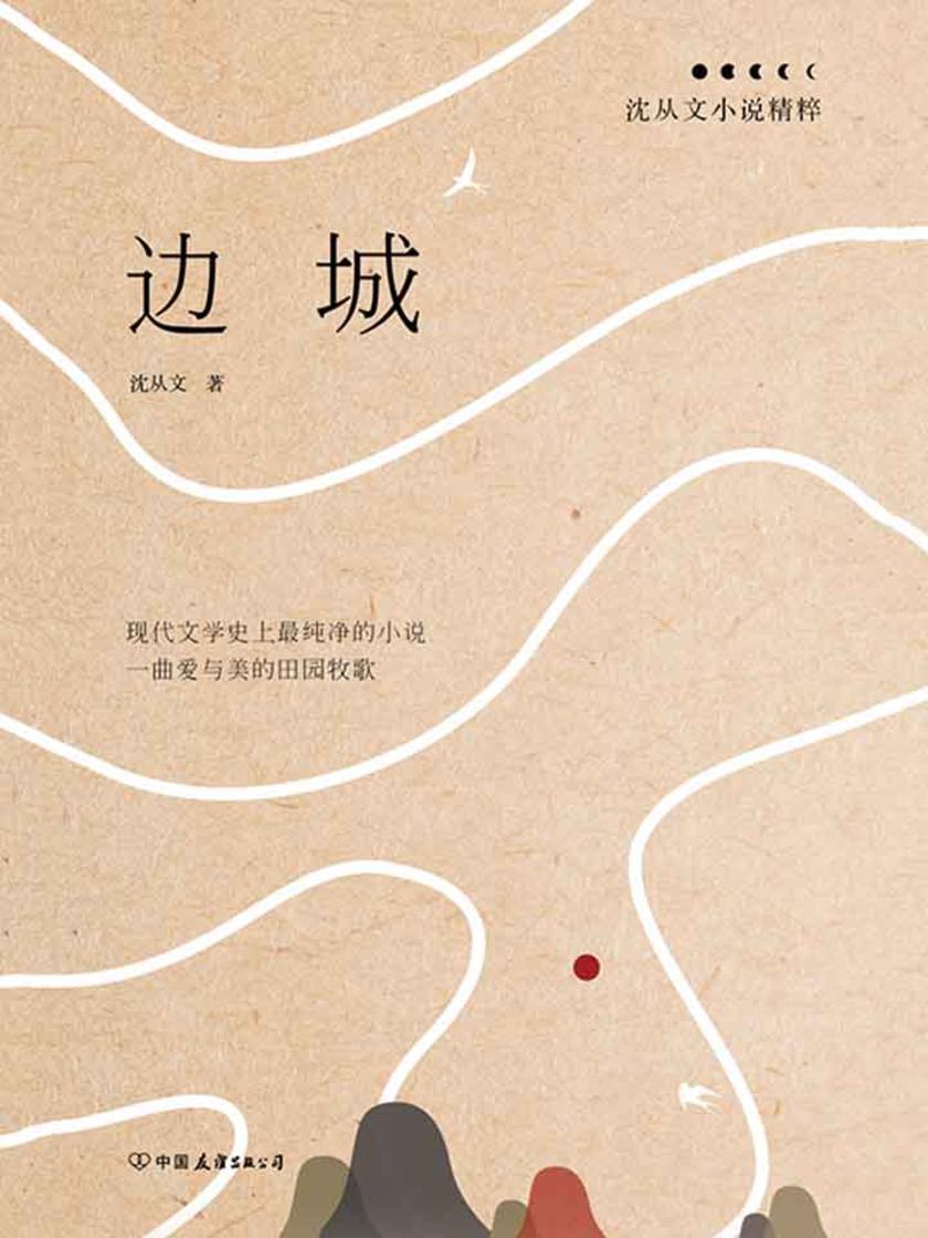 边城:沈从文小说精粹