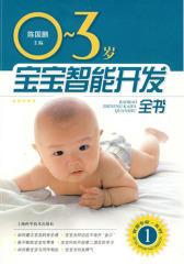 0-3岁宝宝智能开发全书
