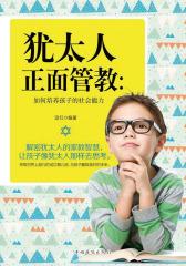 犹太人正面管教:如何培养孩子的社会能力