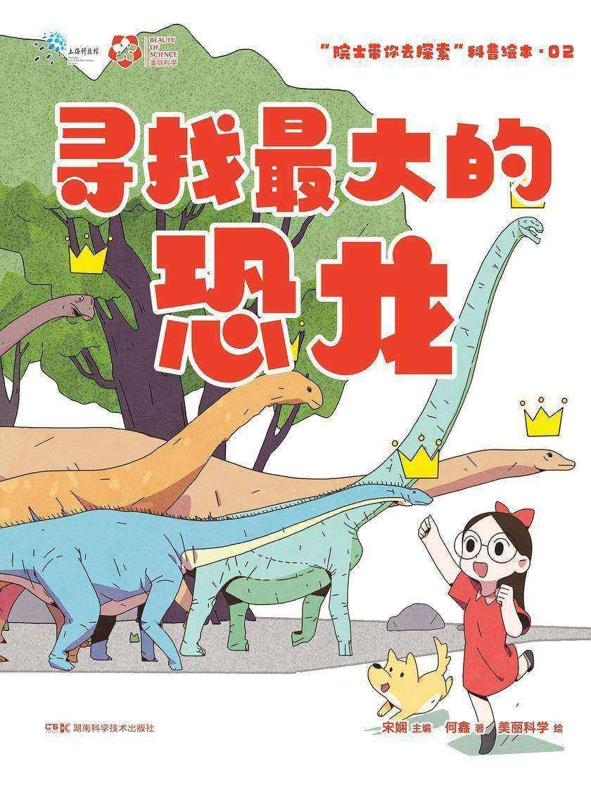 院士带你去探索2:寻找最大的恐龙