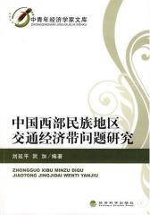 中国西部民族地区交通经济带问题研究