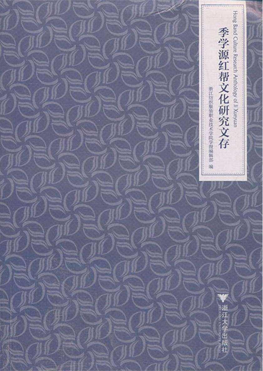 季学源红帮文化研究文存(仅适用PC阅读)