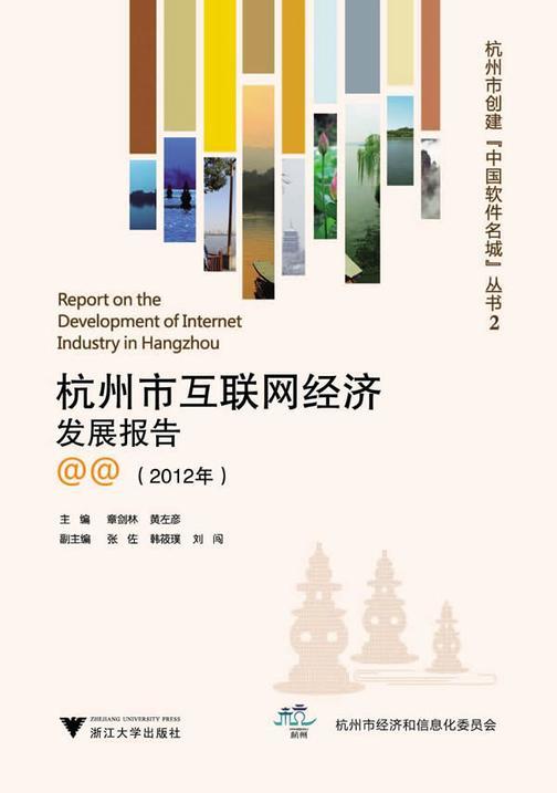 杭州市互联网经济发展报告(2012年)