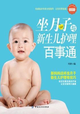 坐月子与新生儿护理百事通