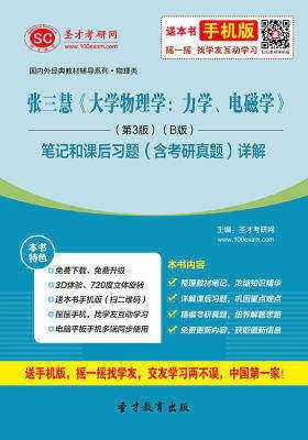 张三慧《大学物理学:力学、电磁学》(第3版)(B版)笔记和课后习题(含考研真题)详解