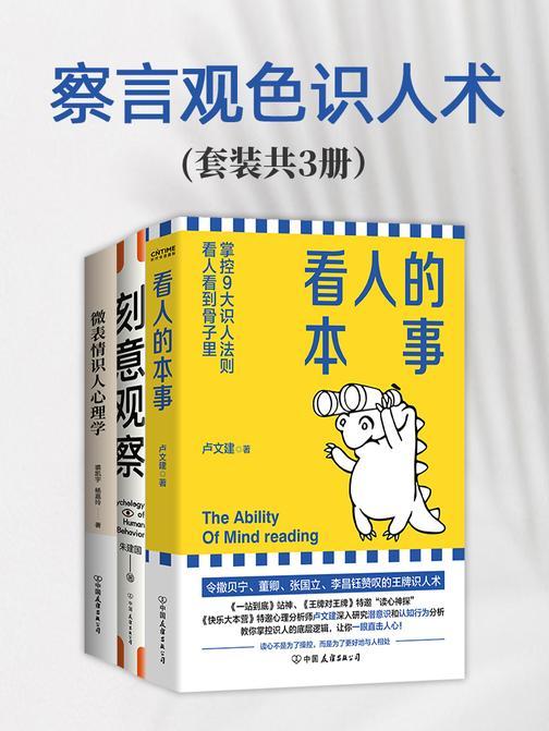 察言观色识人术(套装共3册)
