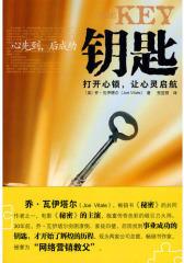 钥匙(畅销书《秘密》作者之一,电影《秘密》主演2009年倾力巨献)(试读本)