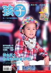 孩子 月刊 2012年02期(仅适用PC阅读)