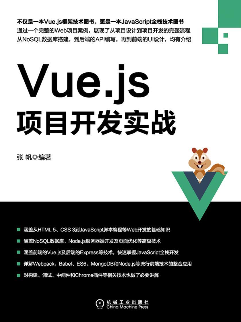 Vue.js项目开发实战