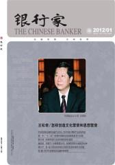银行家 月刊 2012年01期(仅适用PC阅读)