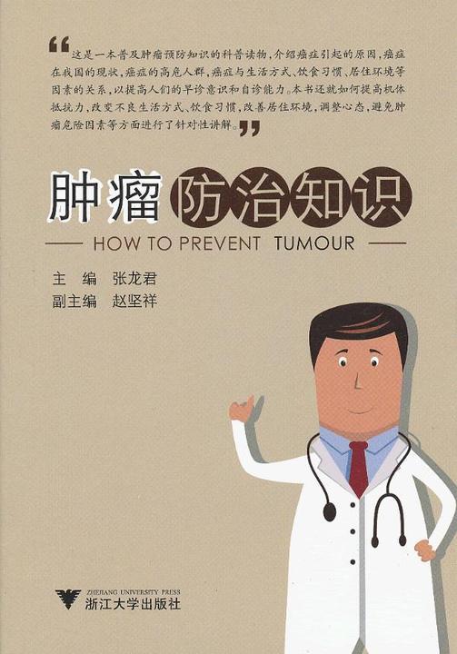 肿瘤防治知识
