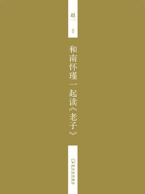和南怀瑾一起读《老子》
