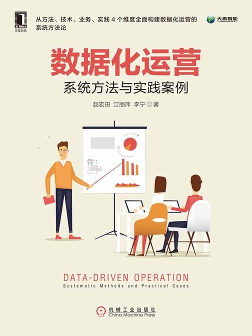 数据化运营:系统方法与实践案例