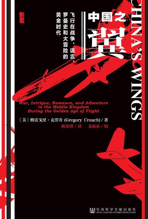 中国之翼:飞行在战争、谎言、罗曼史和大冒险的黄金时代(甲骨文系列)