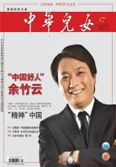 中华儿女 半月刊 2012年01期(仅适用PC阅读)