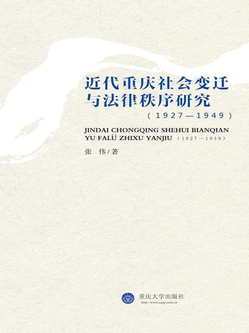 近代重庆社会变迁与法律秩序研究(1927-1949)