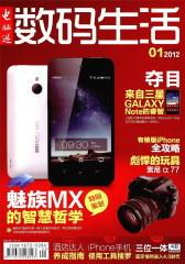 电脑迷 半月刊 2012年01期(仅适用PC阅读)