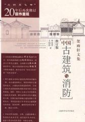 中国古建筑与消防(修订版)(仅适用PC阅读)