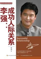 李强:成功人际关系(仅适用PC阅读)