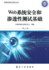 Web系统安全和渗透性测试基础