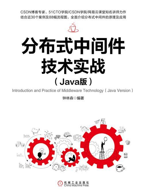 分布式中间件技术实战:Java版