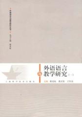 外语语言与教学研究(一)(仅适用PC阅读)