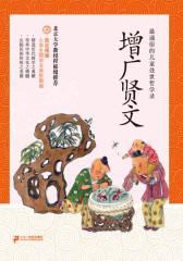 增广贤文 (小学生国学文库)