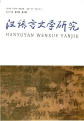汉语言文学研究 季刊 2011年04期(仅适用PC阅读)