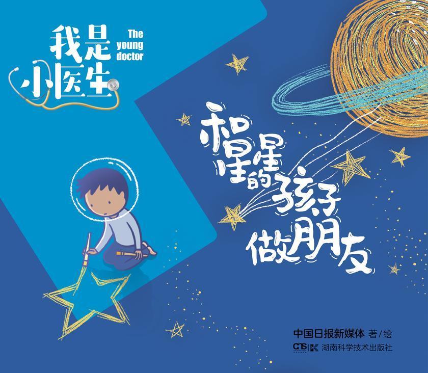 我是小医生:和星星的孩子做朋友