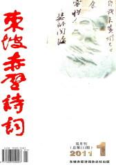 东坡赤壁诗词 季刊 2011年01期(仅适用PC阅读)