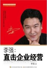 李强:直击企业经营(仅适用PC阅读)