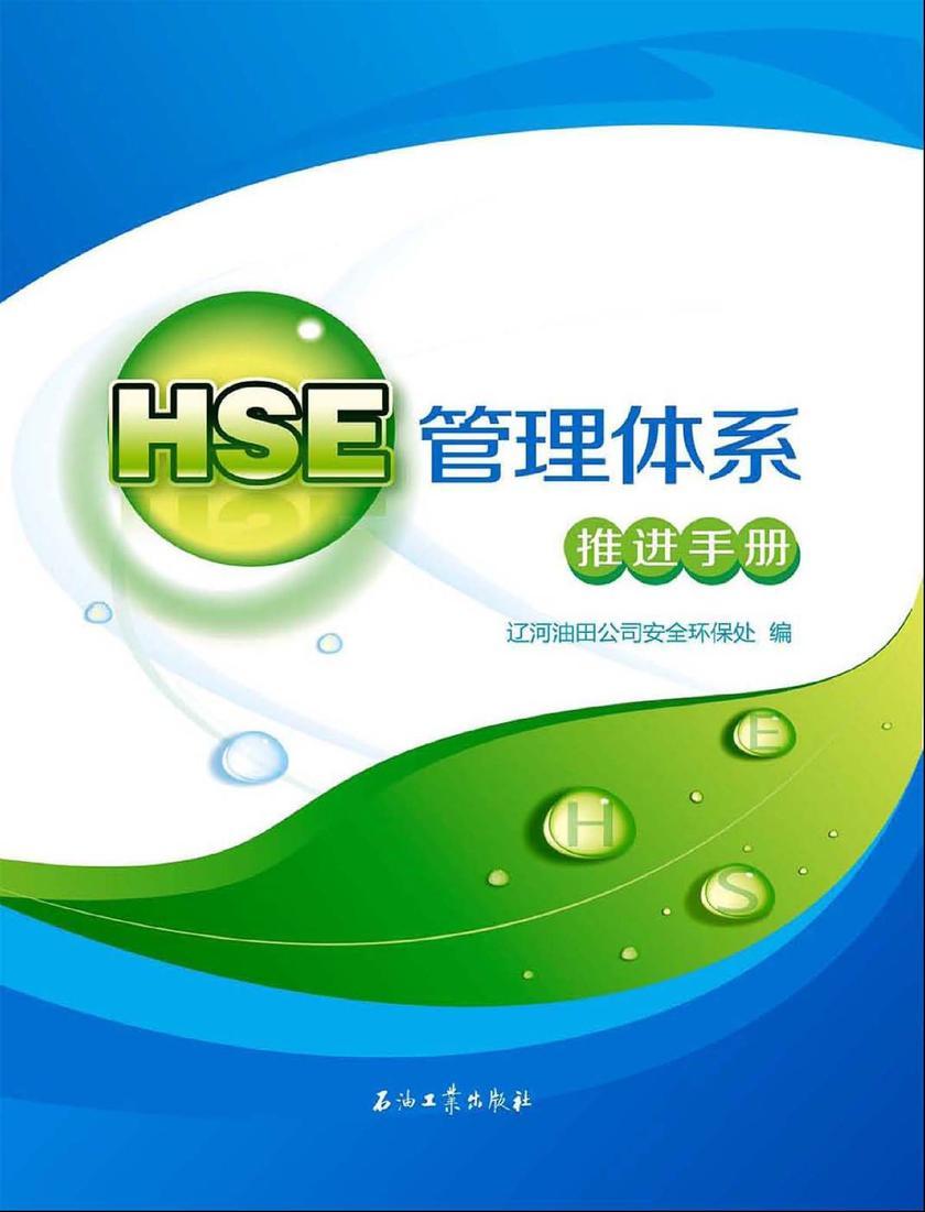 HSE管理体系推进手册