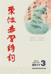 东坡赤壁诗词 季刊 2011年03期(仅适用PC阅读)