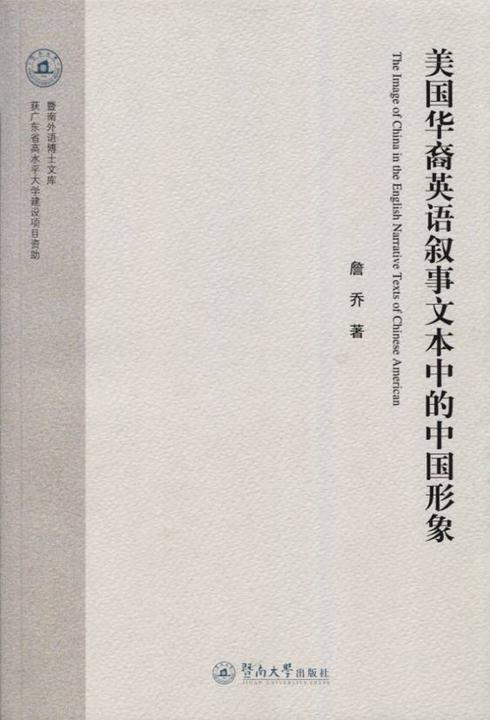 美国华裔英语叙事文本中的中国形象(暨南外语博士文库)