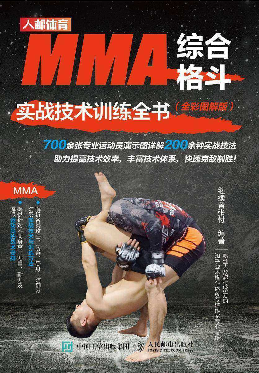 MMA综合格斗实战技术训练全书(全彩图解版)