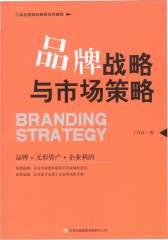 品牌战略与市场策略(仅适用PC阅读)