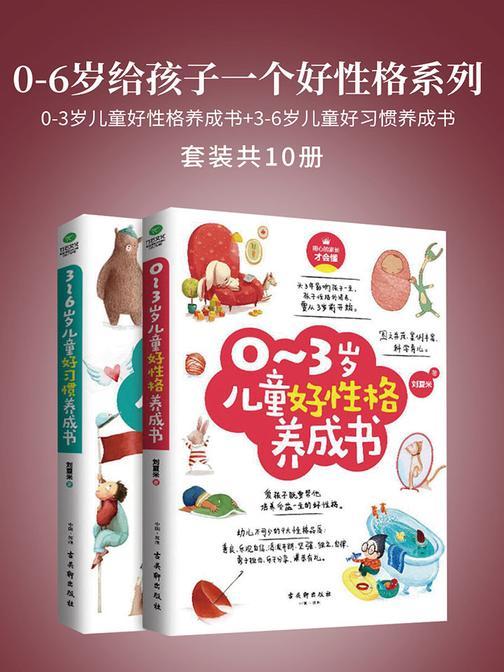 0-6岁给孩子一个好性格系列(套装共2册):0-3岁儿童好性格养成书+3-6岁儿童好习惯养成书