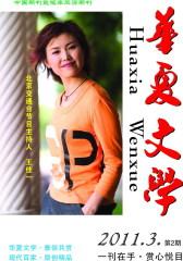 华夏文学 双月刊 2011年02期(仅适用PC阅读)